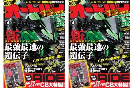 08032016-Moto-Kawasaki